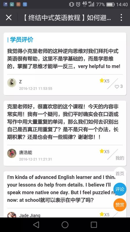 16堂外教实用口语课,让你的英语脱口而出 朋友圈 第11张